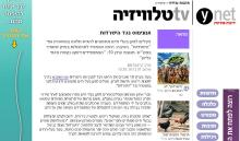 Click to read the article (in Hebrew)